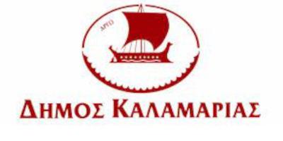 dhmos Kalamarias